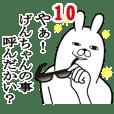げんちゃんが使う面白名前スタンプ10