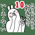 Fun Sticker gift to ryuuji Funnyrabbit10