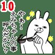 えみちゃんが使う面白名前スタンプ10