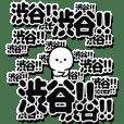 渋谷さんデカ文字シンプル