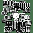 黒川さんデカ文字シンプル