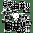 白井さんデカ文字シンプル