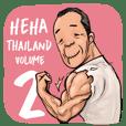 เฮฮา ภาษาไทย ภาค 2