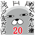 Fun Sticker gift to megu Funnyrabbit20