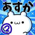 To Asuka. Ver.2