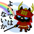 Samurai of the black cat 2