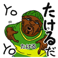 【たける/タケル】専用名前スタンプだYO!
