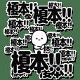 榎本さんデカ文字シンプル