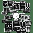 西島さんデカ文字シンプル