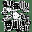 香川さんデカ文字シンプル