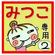 Convenient sticker of [Mitsuko]!2