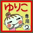 [ゆりこ]の便利なスタンプ!2