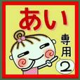 [あい]の便利なスタンプ!2