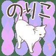 猫大好き【のりこ】北欧風名前スタンプ