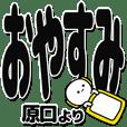 原口さんデカ文字シンプル