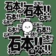 石本さんデカ文字シンプル