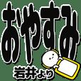 岩井さんデカ文字シンプル