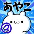 亜也子貼圖 Ver.2