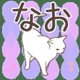 猫大好き【なお】北欧風名前スタンプ
