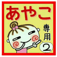 Convenient sticker of [Ayako]!2