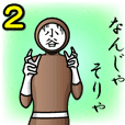 名字マンシリーズ「小谷マン2」