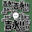 吉永さんデカ文字シンプル