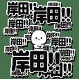 岸田さんデカ文字シンプル