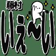 藤村さんデカ文字シンプル