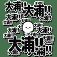 大浦さんデカ文字シンプル