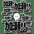 加瀬さんデカ文字シンプル