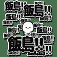 飯島さんデカ文字シンプル
