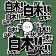 白木さんデカ文字シンプル