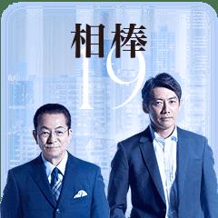 AIBOU: Tokyo Detective Duo