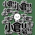小倉さんデカ文字シンプル