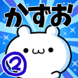 To Kazuo. Ver.2