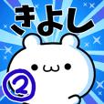 To Kiyoshi. Ver.2