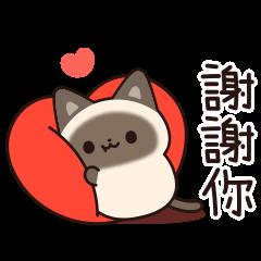 暹羅貓日常 戀愛篇