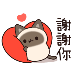 Useful Siamese Cat Stickers (Love Ver.)