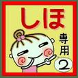 Convenient sticker of [Shiho]!2