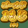 ゴールド文字スタンプ(中)