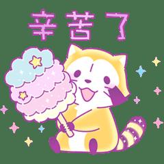 夢幻可愛小浣熊☆打招呼貼圖