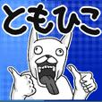 【ともひこ/トモヒコ】専用名前スタンプ