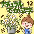 さわやか女子12【ナチュラル でか文字】