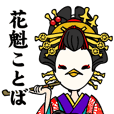 Oiran's Words