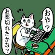 奇妙な白猫マリー(オス)第四弾