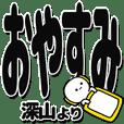 深山さんデカ文字シンプル