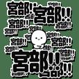 宮部さんデカ文字シンプル