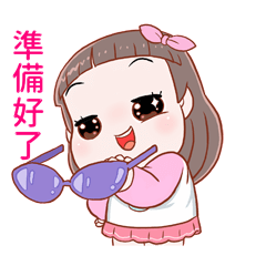 福氣妹妹 Moji 微笑每一天