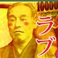 金の諭吉様 【ラブな日常】