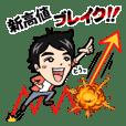 DUKE。・⼣凪・上総介のブレイク投資!